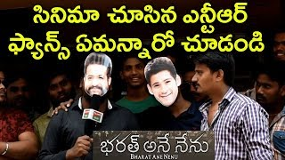 Jr NTR Fan Funny Reaction with Mahesh Babu Fans after Watching Bharat ane Nenu | Tollywood Nagar