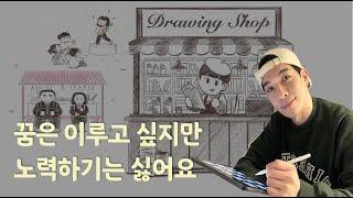[Drawing Shop] 드로잉 가게 개업했습니다!