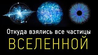 У астрофизиков перехватило дыхание, когда они поняли! Откуда взялись все частицы во Вселенной? cмотреть видео онлайн бесплатно в высоком качестве - HDVIDEO