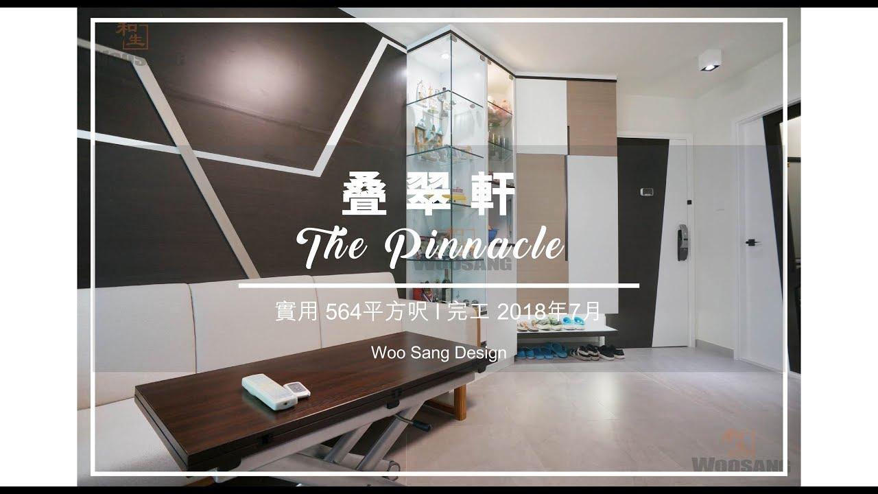 【疊翠軒 564'】格調的追求 家居室內設計裝修 Woo Sang Design 和生設計 - YouTube