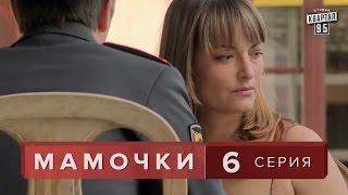 """Сериал """" Мамочки """"  6 серия. Мелодрама семейная комедия в HD (16 серий)."""