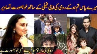 Roomi's Real Life Family | Roomi Lifestyle | Drama Meray Paas Tum Last Episode