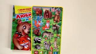 Любимые животные. Говорящая книга планшет.