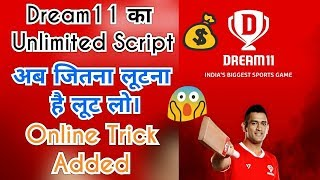 How to win every small league daily / DREAM 11 / working trick 2018