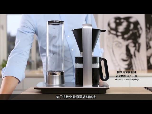 「媲美手沖咖啡的馥郁口感|Wilfa SVART 北歐滴漏式咖啡機」