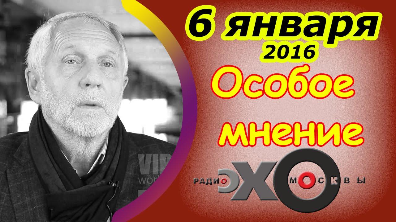 Слушать Эхо Москвы бесплатно