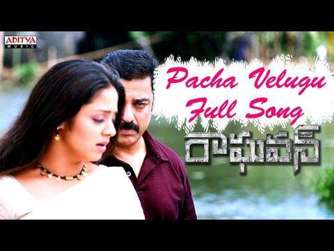 Pacha Velugu Full Song Raghavan Movie || Kamal Hasan, Jyothika