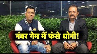 Aaj ka Agenda: Number Game में फंसे महेंद्र सिंह धोनी | MS Dhoni | Madan Lal