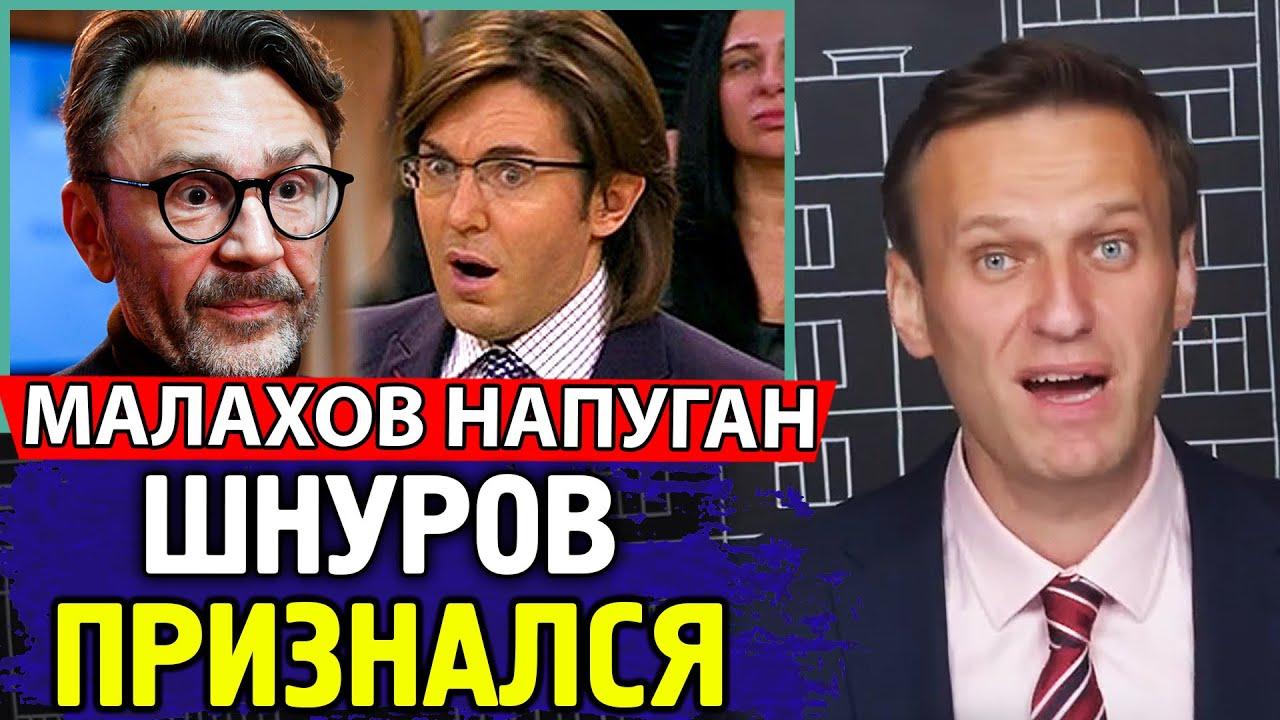 МАЛАХОВ ИСПУГАЛСЯ ПУТИНА. ШНУРОВ стал продюсером RTVI. Алексей Навальный
