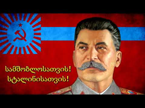 3 Georgian Songs About Stalin