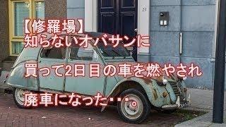 チャンネル登録はこちら☆ ⇒ キチママ速報まとめチャンネルへようこそ♪ ...