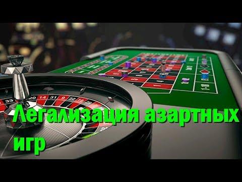 легализация азартных игр: Верховная Рада приняла  закон в первом чтении