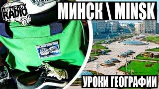 МИНСК | MINSK - УРОКИ ГЕОГРАФИИ NOMERCY RADIO | VLOG | ВАСИЛЬКИ | БЕЛАРУСЬ