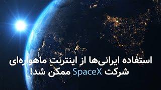 استفاده ایرانیها از اینترنت ماهوارهای شرکت اسپیس اکس ممکن شد