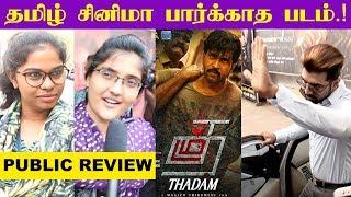 Thadam Movie Public's Review