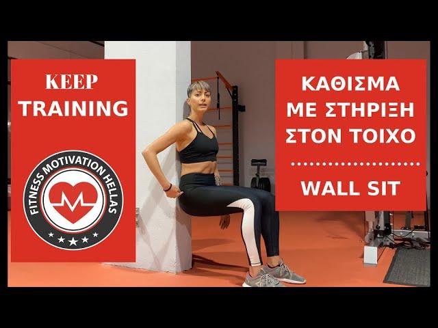WALL SIT: Κάθισμα με στήριξη στο τοίχο | fmh.gr