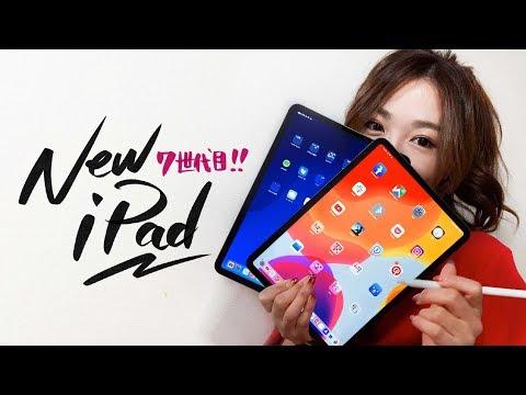 新ipad-7世代は誰が買うべきなのか!?-ipadの選び方、教えます。