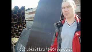 Фанера ламинированная для опалубки(, 2013-05-01T11:15:40.000Z)