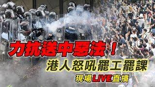 反送中/香港反送中抗議  最新街頭情況 三立新聞網SETN.com thumbnail