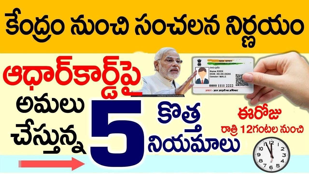 top 5 new updates of aadhar card  new aadhar card rules