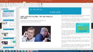 [ 주식회장님 TV ] 솔로몬 - 미중 무역협상 운명의…