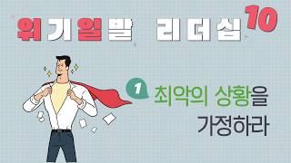 [위기일발리더십EP1] 최악의 상황을 가정하라