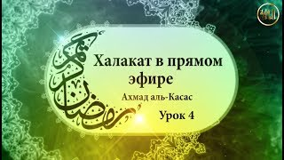 Халакат (урок) - 4 по книге