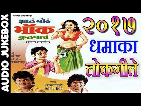 झाला मोठं - JHALA MOTH BHOK KULPACHA || धमाका लोकगीते - मराठी - 2017 Dhamaka Songs