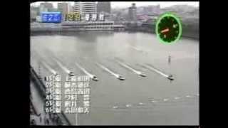 1997 総理大臣杯(第32回 住之江・優勝戦)