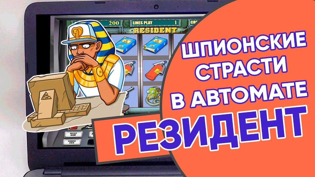 Игровые автоматы ешки на андроид