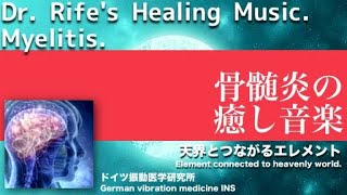 骨髄炎編 Myelitis🔴世界初 428Hz 天界とつながるエレメント