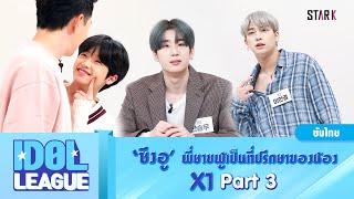 IDOL LEAGUE | X1 'ซึงอู' พี่ชายผู้เป็นที่ปรึกษาของน้อง Part 3 (ซับไทย)【STARK THAILAND】