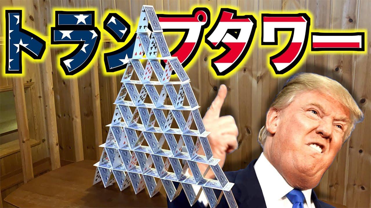世界最強のトランプタワー作ってみた