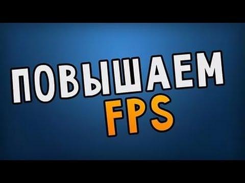 Скачать Программу Для Поднятие Фпс В Играх - фото 10