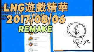 LNG精華 要多粗就有多粗 Remake 2017/08/06