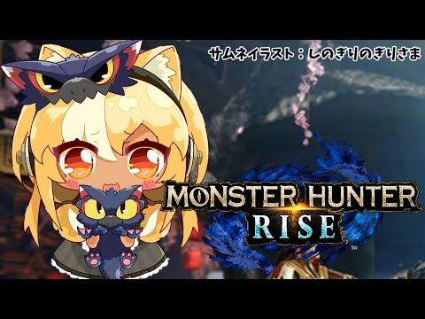 【MONSTER HUNTER RISE】ソロ操虫棍!HR60目指してけ~!【ホロライブ/不知火フレア】