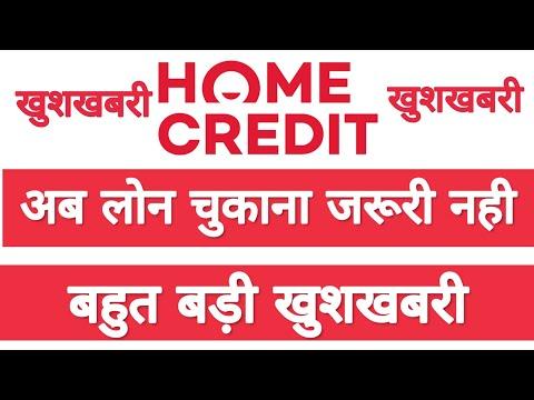 Home Credit Personal Loan | Home Credit Se Loan Kaese Le