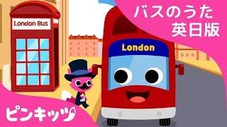 ロンドンバス | London Bus | バスのうた英日版 | バスのうた | ピンキッツ童謡