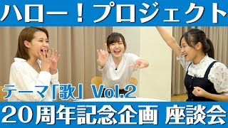 Juice=Juiceの高木紗友希、鈴木愛理、モーニング娘。'18の小田さくら、が「歌」について語り合います! ▽ハロー!プロジェクトオフィシャルサイト ...