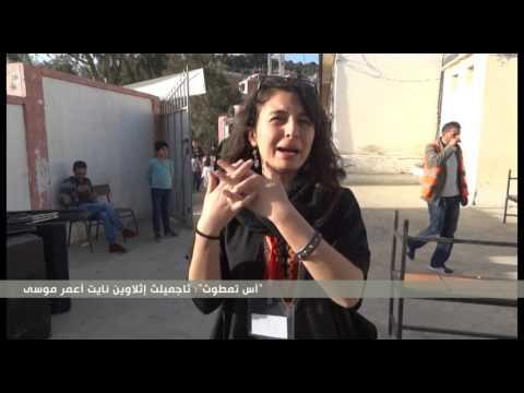 Hommage aux femmes du douar Yaskren : « Journée de la femme»
