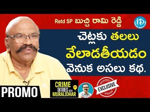 Retd SP Buchi Ram Reddy Exclusive Interview - Promo    Crime Dairies With Muralidhar #72