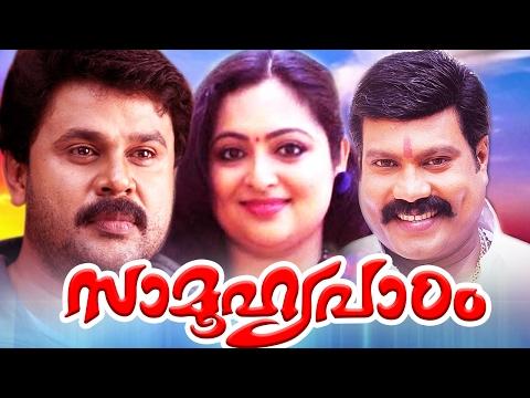 Latest Malayalam Full Movie HD # 2016 Upload New Releases # Saamoohyapaadam # Dileep#Kalabhavan Mani