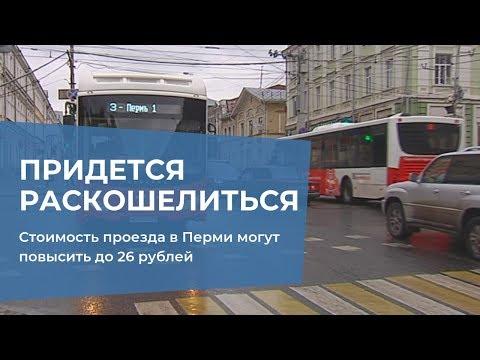 Стоимость проезда в Перми могут повысить до 26 рублей