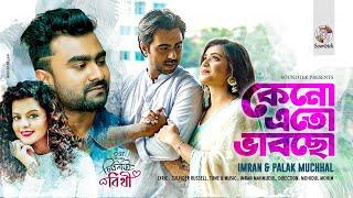 Keno Eto Bhabcho Imran And Palak Muchhal Mp3 Song Download
