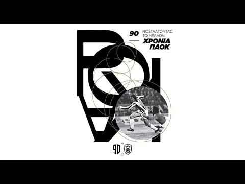 90 Χρόνια ΠΑΟΚ: Νοσταλγώντας το μέλλον - PAOK TV - YouTube