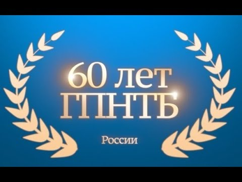 ГПНТБ России отметила 60-летие