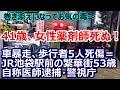 車暴走、歩行者5人死傷=JR池袋駅前の繁華街―53歳自称医師逮捕・警視庁