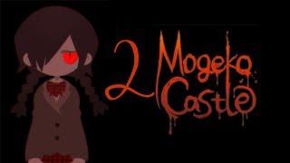 Mogeko Castle - #2. ПОРНО, ПОРНО - ВЕСЕЛО, ЗАДОРНО!