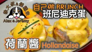 班尼廸克蛋 誰能不愛他 超Creamy 荷蘭醬 配肉配菜都可以 水波蛋 的小訣竅 荷蘭醬 法式五大母醬系列 EP 9