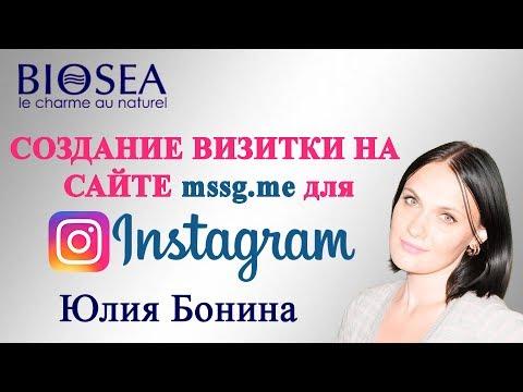 Создание визитки на сайте Mssg.me для Instagram! Юлия Бонина/Batel